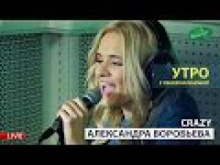 Александра Воробьёва - Crazy (Весна FM LIVE)