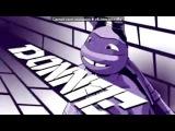 черепашки ниндзя  под музыку песня из мультика черипашки ниньзя   Без названия  Picrolla