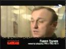Павел Грачев: В Чечне воюет большое количество наемников
