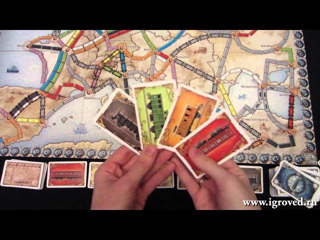 Ticket to Ride: Европа. Обзор настольной игры.