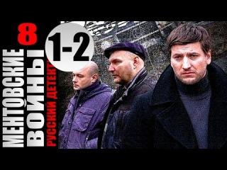 Ментовские войны 8 сезон 1-2 серии (2014) 16-серийный боевик детектив криминал фильм сериал