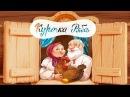 Сказка Курочка Ряба - Русские народные сказки для детей. Сказки на ночь