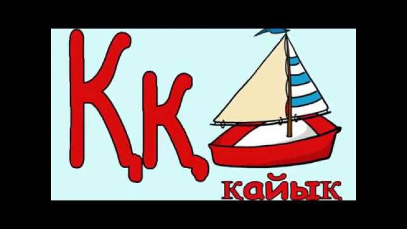 Әліппе үйрену Казахский алфавит Kazakh alphabet