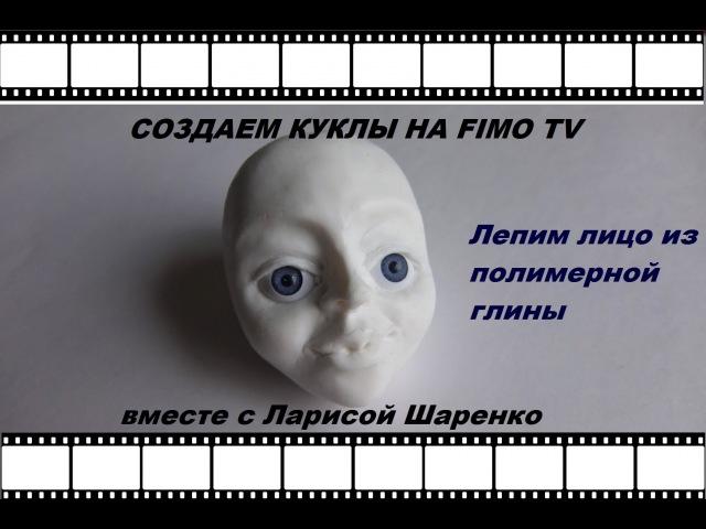 Создаем куклу. Видео-урок №1: Лепим лицо.