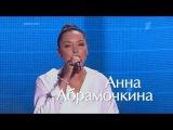 Анна Абрамочкина 'Зеркало'(Юрий Саульский ) - С.прослушивания - Голос - Сезон 3 HD 26 09 2014