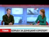 Как ополченцы взяли аэропорт Донецка. Стрелков.
