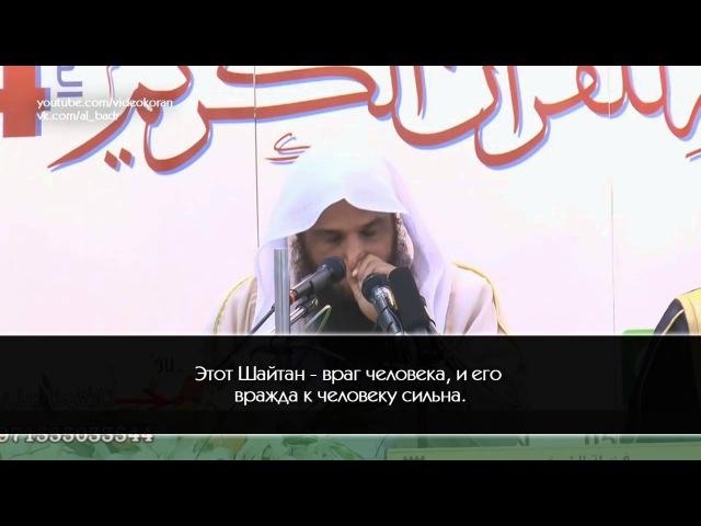 Шейх Абдурраззак аль-Бадр | Избавление от наущений шайтана