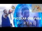 Portal Gun Duel! | Дуэль на портальных пушках! [Русская озвучка]