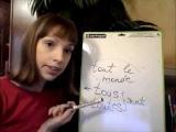 Французский язык - урок 6 *tout+обращения