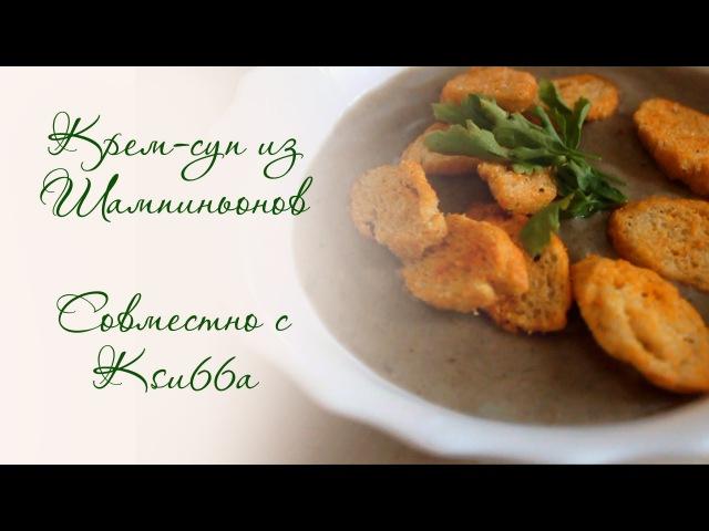 вКУсная КУхня: Крем-суп из шампиньонов (Совместно с KSU66A)