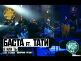 Баста ft. Тати - Я или Ты