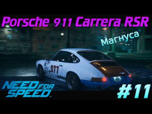 Need For Speed 2015. Прохождение игры. Porsche 911 Carrera RSR 2 8 1973 Магнуса. (XboxONE) 11