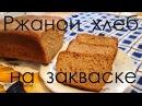 Бездрожжевой хлеб в домашних условиях Рецепт хлеба на закваске без дрожжей видео