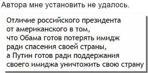 Обама лично приглашал меня на ядерный саммит, но наши эксперты рекомендовали отказаться от участия, - Путин - Цензор.НЕТ 7990