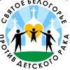 """БРОО """"Cвятое Белогорье против детского рака"""""""