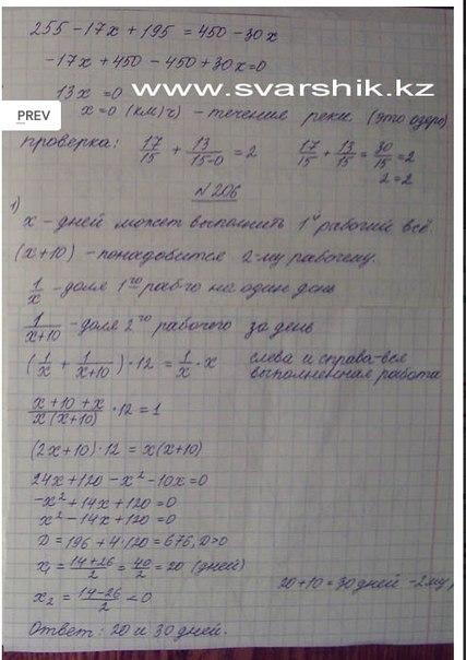 класс решебник казахстан 10