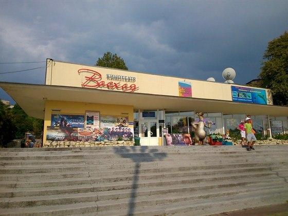 Кинотеатр «Восход»