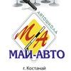 "Автошкола ""МАИ-Авто"" Костанай"