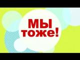 Реклама Совкомбанк - Кредит без процентов (1)