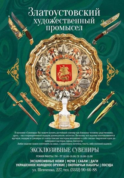 """""""Златоустовский художественный"""