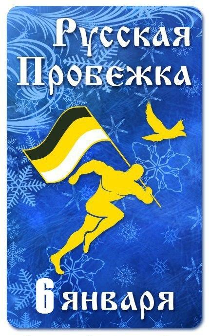 Афиша Тамбов Русская пробежка 6 января в Тамбове