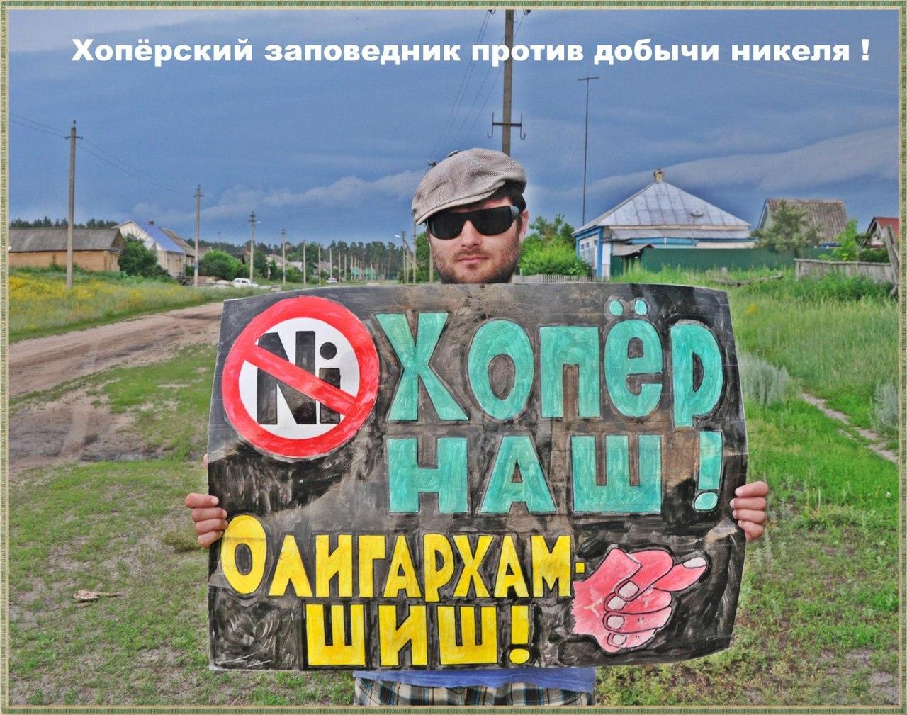 Хопёрский заповедник против добычи никеля - Воронеж новости