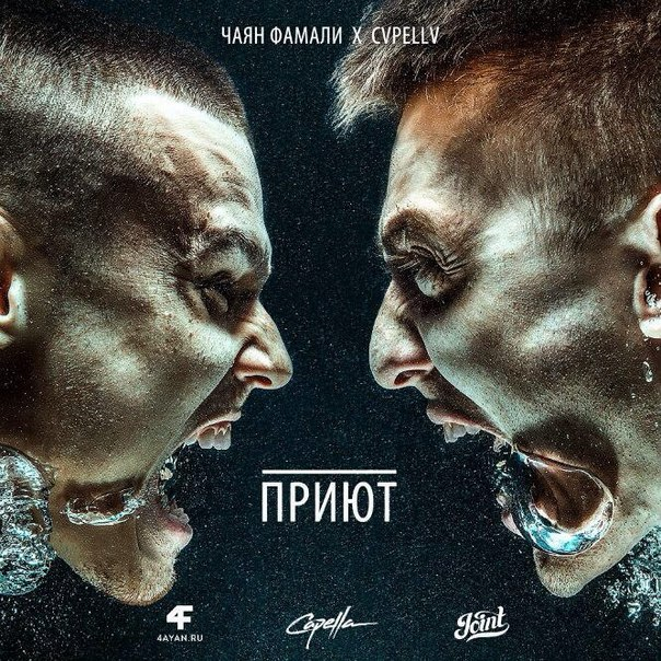Чаян Фамали x Cvpellv – Приют [2014]