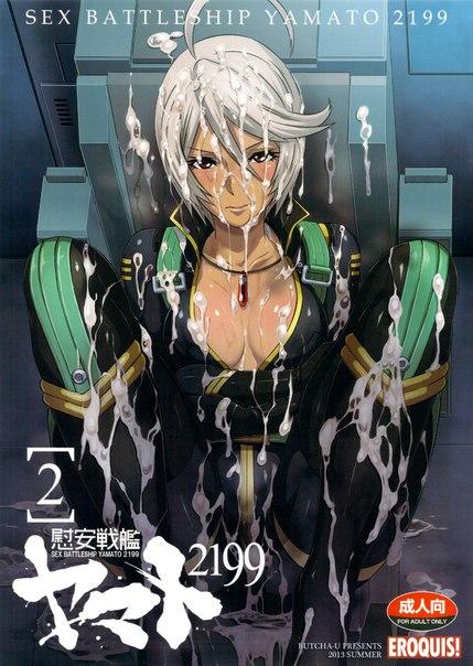 Ian Senkan Yamato