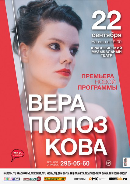 22 сентября Полозкова в Красноярске