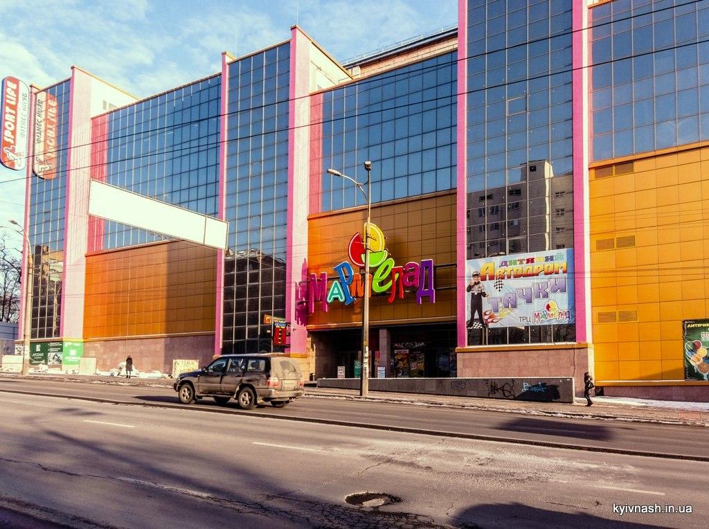 мармелад киев фото ТРЦ