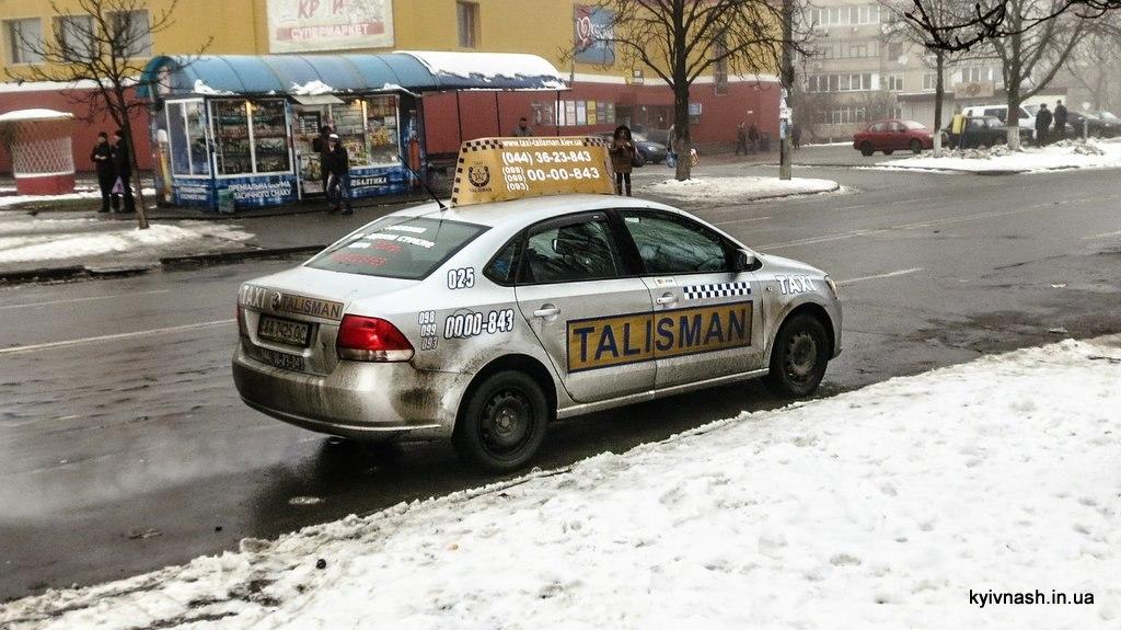 такси талисман киев