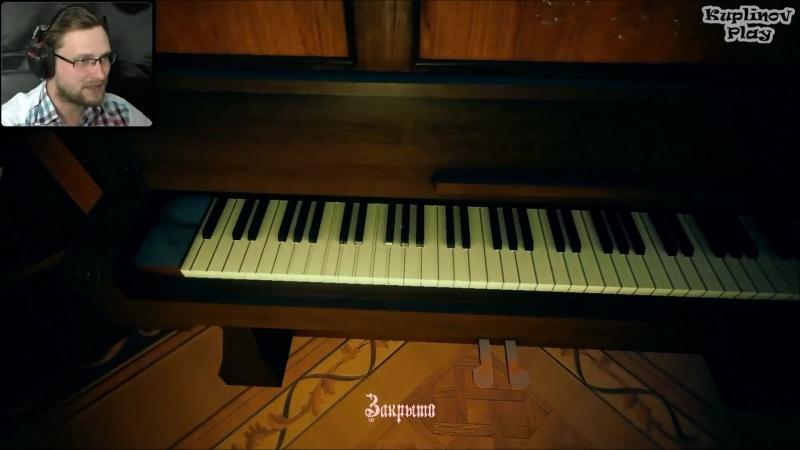 Дмитрий Куплинов и злое пианино