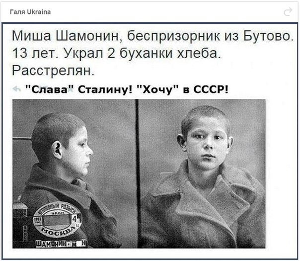 Россияне вновь полюбили Сталина, - опрос - Цензор.НЕТ 9828