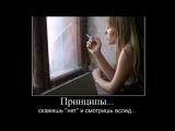люби ту что целует...))) да блядь я не ревную...((( да ты её...!!! Я помню...