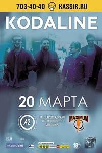 Kodaline - 20 марта - А2 Green Concert