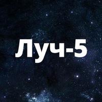Логотип ЛУЧ-5 городской лекторий Владивостока