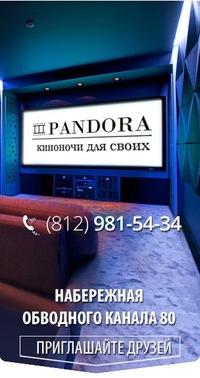 Киноночи в Пандоре