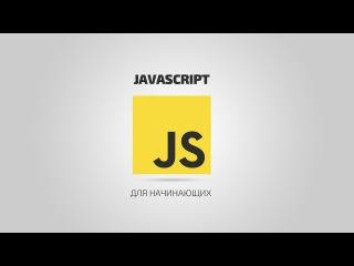 JavaScript для начинающих | #2 Методы вставки JavaScript в HTML