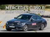 Мерседес провалил Лосиный Тест. Moose test Mercedes C 350 e (Hybrid) 2015 [Poor result]