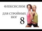 ФЛЕКСИСЛИМ №8 Все группы мышц.  Сёстры Фрейлах.  Телеканал ЖИВИ!  YouTube