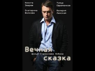 Вечная сказка (2013) Мелодрама, русский фильм