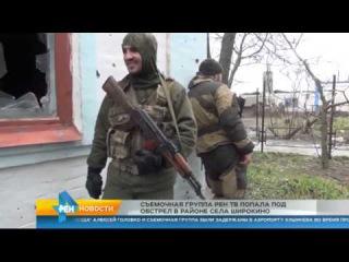 Съёмочная группа РЕН ТВ попала под обстрел на Донбассе
