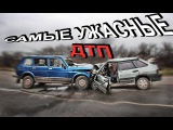 Самые ужасные аварии ДТП (The most horrific accident)