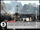 31 августа 2015 Киев Сутички під ВР одна людина загинула понад 90 травмовано