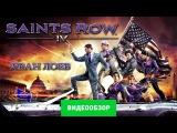 Обзор Saints Row IV Review