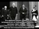 Джон Кеннеди. Обращение к прессе от 27.04.1961 (выдержка).