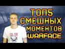 TOP 5 WARFACE FAILS LOL MOMENTS 5 конкурс