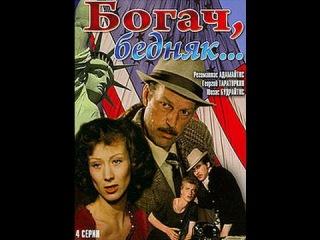 Богач, бедняк 3. серия Рудольф (фильм) 1982