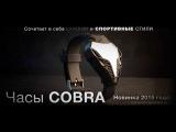 Часы наручные мужские Кобра (Cobra) 2015 NEW