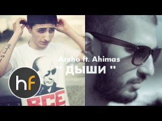 Arsho feat. Ahimas - Dishi (Audio) // Armenian Hip Hop // HF Exclusive Premiere // HD